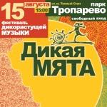 Фестиваль «Дикая мята» покажет Москве новую волну фолк музыки
