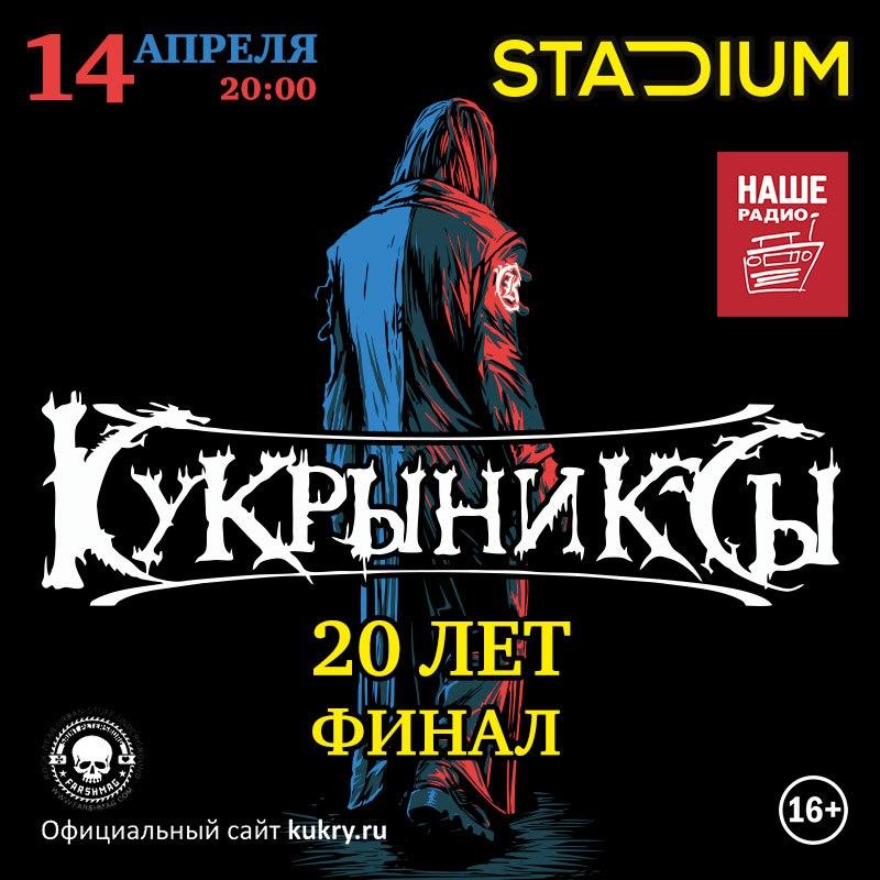 Кукрыниксы попрощались с москвичами на последнем концерте в столице