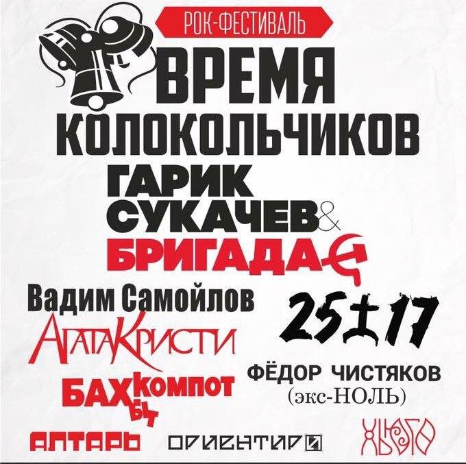 Бригада С и Вадим Самойлов выступят на фестивале в честь Александра Башлачёва