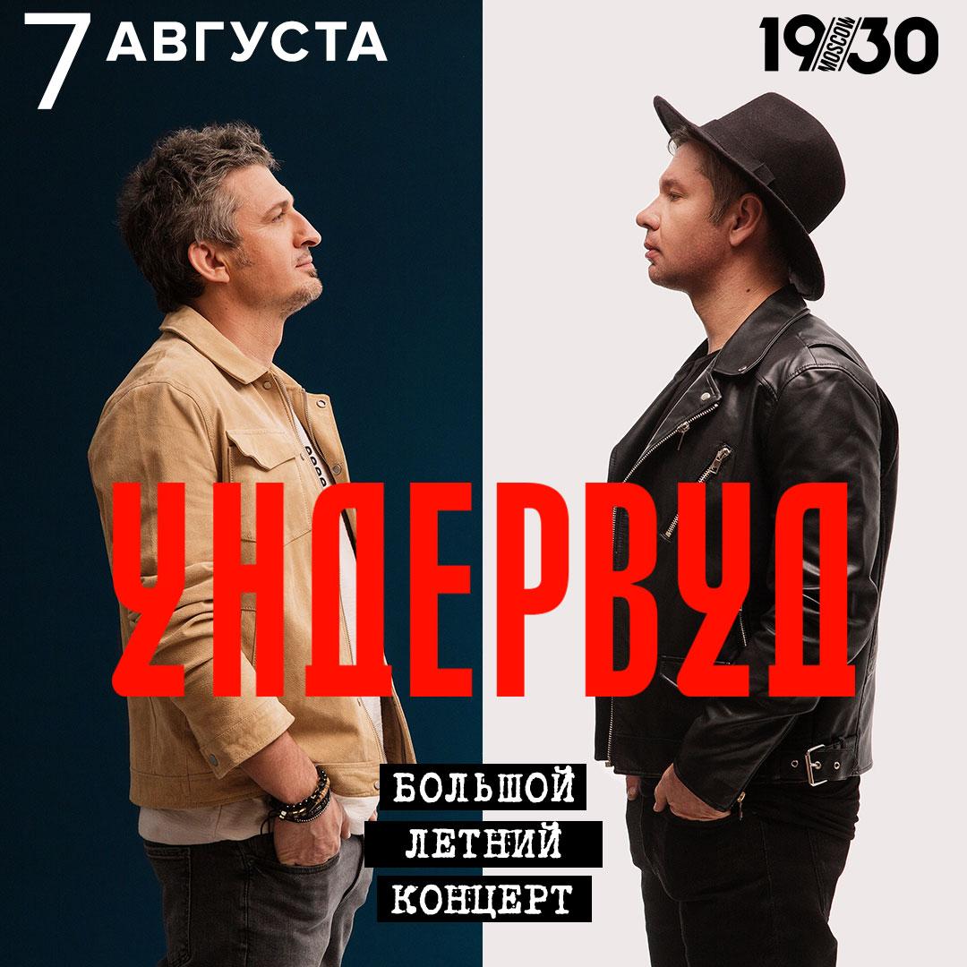 Ундервуд сыграл первый после карантина концерт в Москве