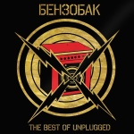 "Новый релиз группы Бензобак ""The Best Of Unplugged"" бесплатно доступен в Интернете"