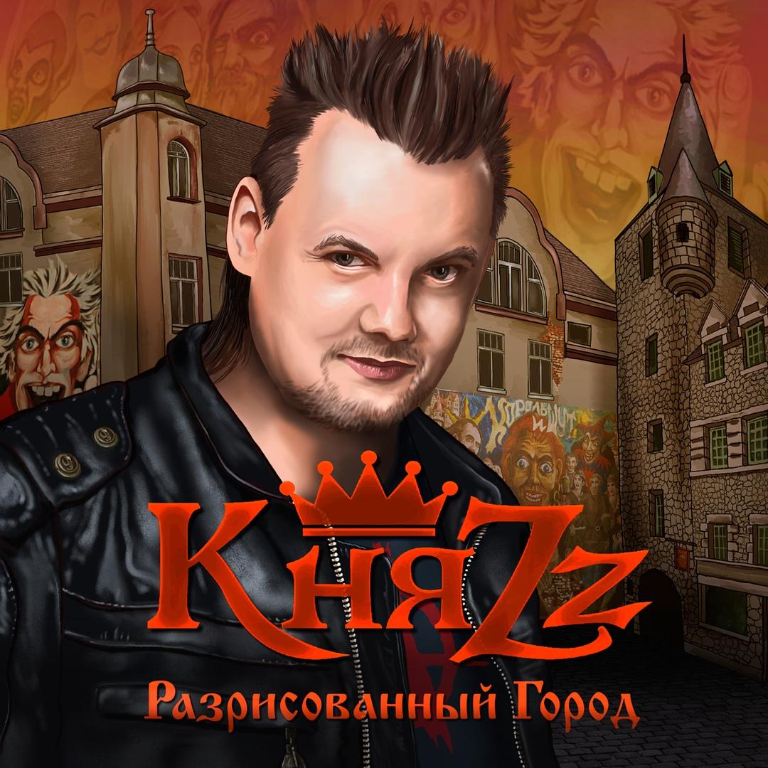 КняZz представил новые песни в стиле раннего Короля и Шута