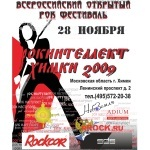 "Новости о Рок Фестивале ""РокИнтеллект Химки 2009"""