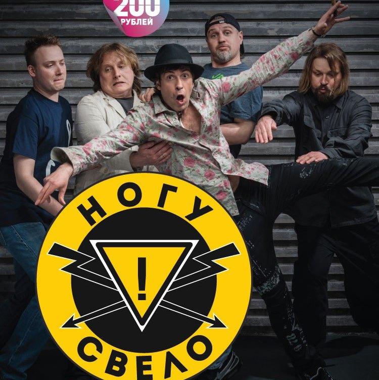 """Группа Ногу свело! сыграла старые и новые песни в """"YotaSpace"""""""