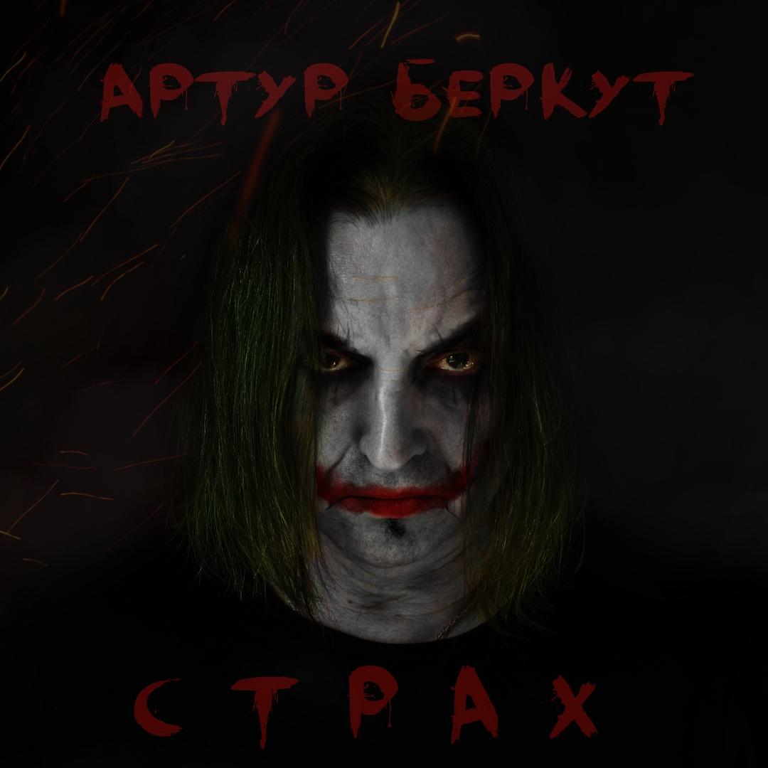 Артур Беркут спел про страх