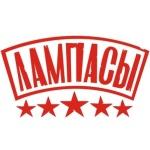 Эксклюзивное интервью с группой Лампасы