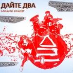 """25 сентября в арт-пространстве """"Коридор"""" Дайте Два представят новую программу """"Разряды"""""""