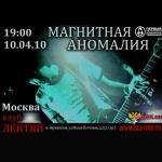 """Уже в ближайшую субботу пройдет концерт группы Магнитная Аномалия в клубе """"Лентяй"""""""