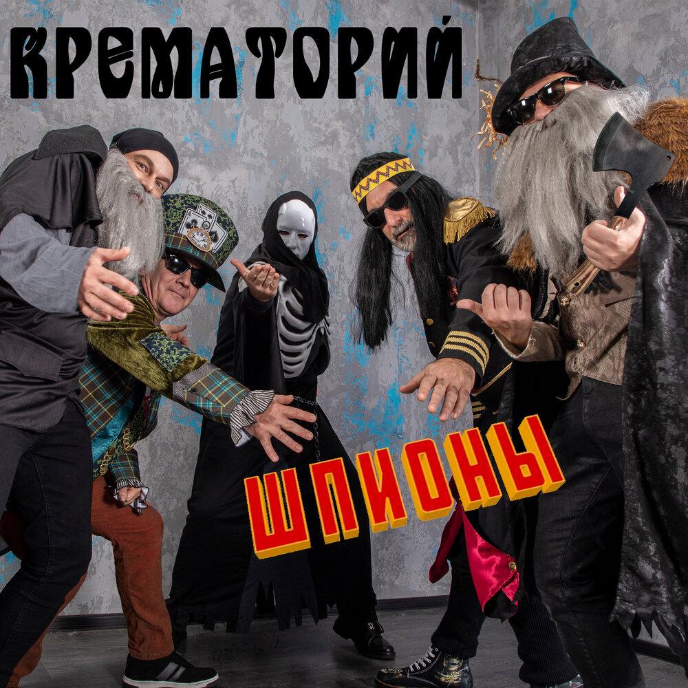 """Крематорий спел про """"Шпионов"""""""