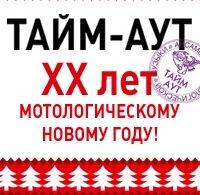 """Тайм-Аут встретил 20-й Мотологический Новый год в """"Live Music Hall"""""""