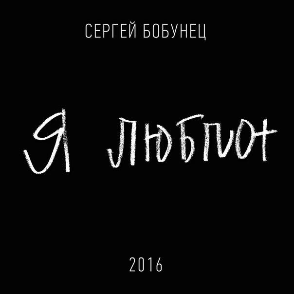 Сергей Бобунец представил сольную песню