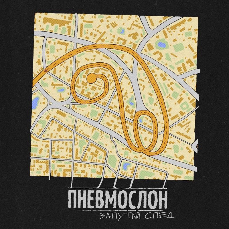 Снова весело - группа ПНЕВМОСЛОН выпустила альбом «Запутай след»