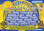 """Фестиваль музыки и актуального искусства """"Соседний Мир - 2011"""""""