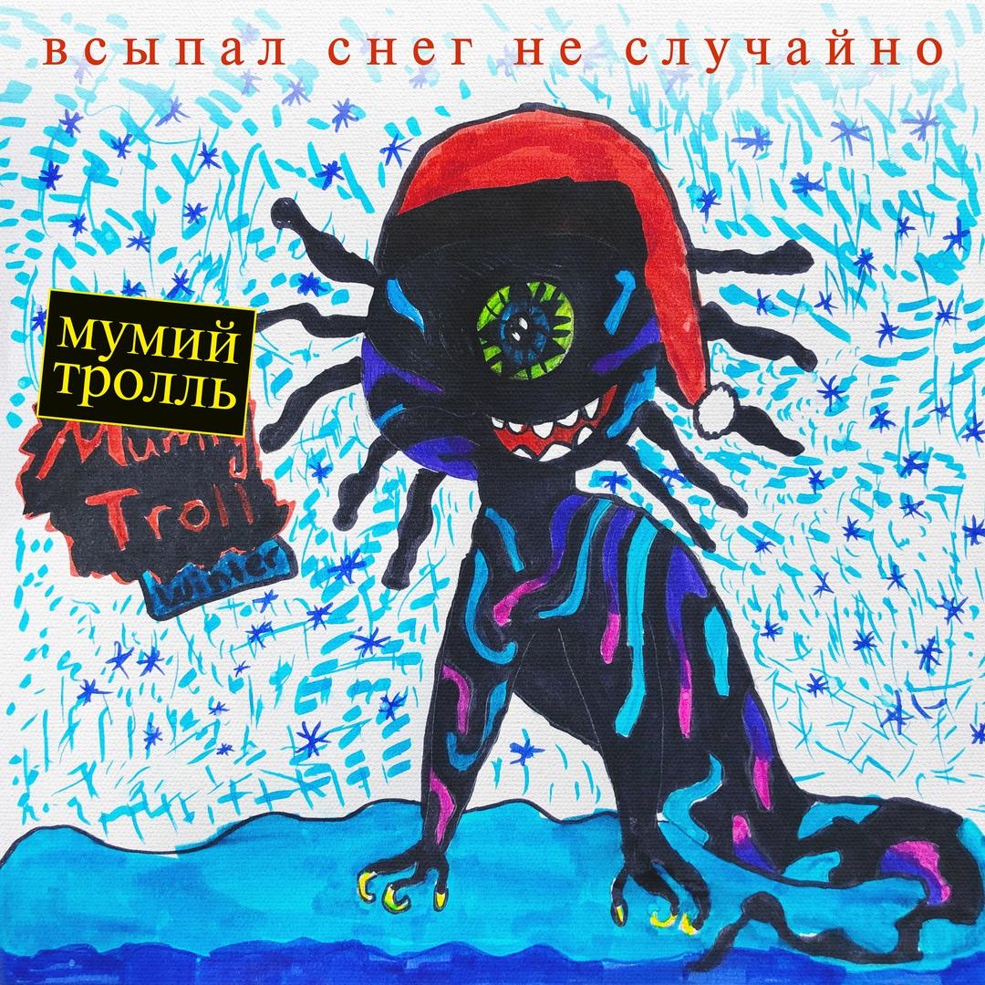 Новогодний сборник от Мумий Тролля