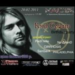 "Kurt Cobain Birthday Party в клубе ""Каста"""