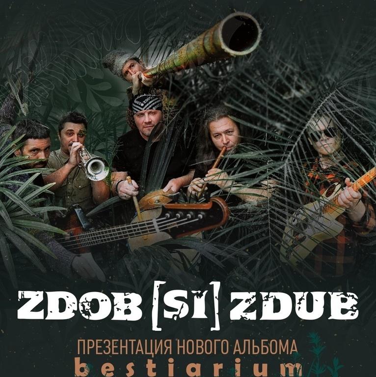 "Zdob si Zdub презентовали в Москве новый альбом ""Bestiarium"""