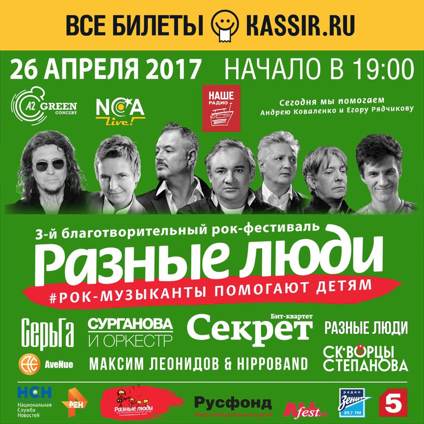 """Благотворительный фестиваль """"Разные люди"""" впервые пройдёт в Санкт-Петербурге"""