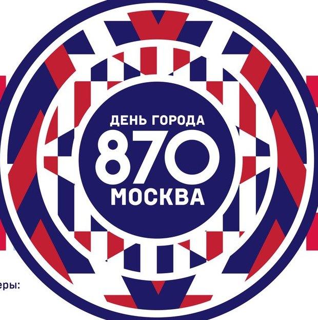 Рок-музыканты поздравят Москву с Днём города