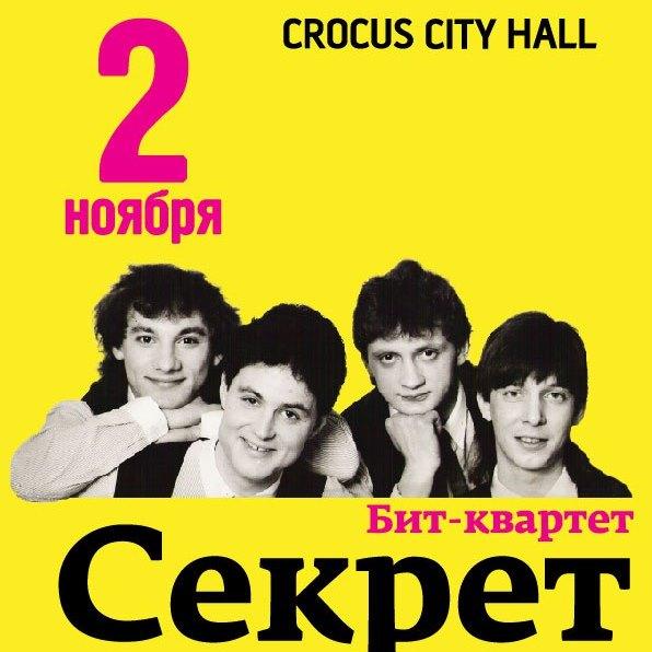 Бит-квартет Секрет открыл юбилейный тур концертом в Москве