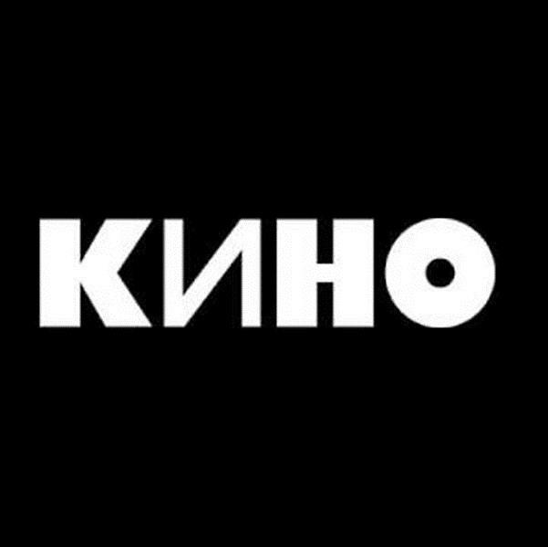 """Группа Кино выпустила live-видео """"Троллейбус"""""""