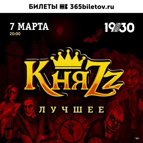 """КняZz сыграл в Москве """"Лучшее"""""""
