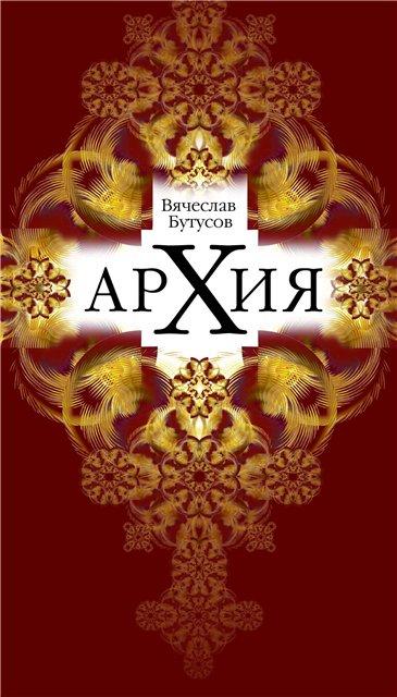 Презентация книги Вячеслава Бутусова