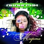 Группа ПИЛИГРИМ отметит пятилетний юбилей выпуском двойного альбома «Марта»