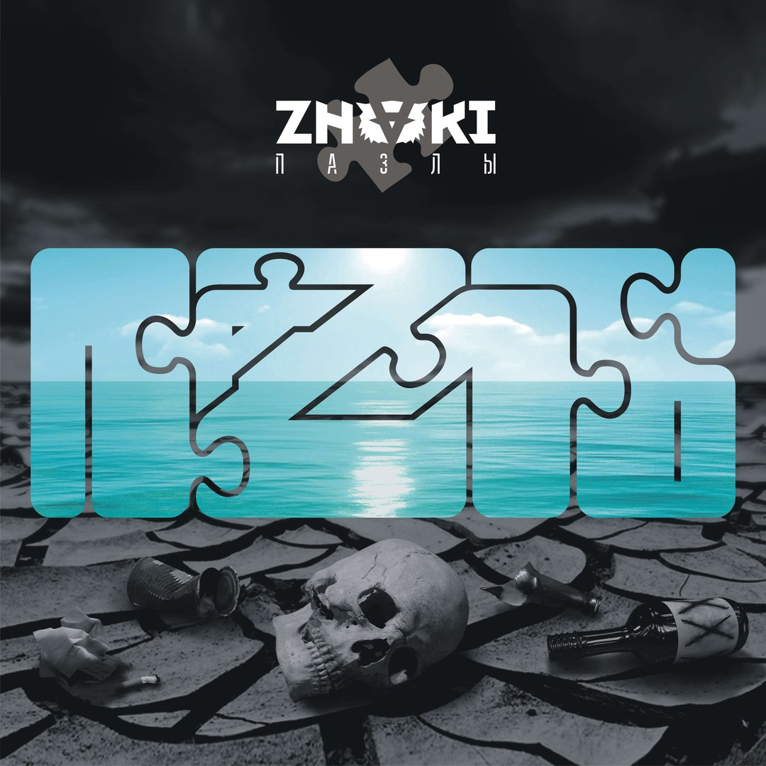 "Znaki выпустили альбом ""Пазлы"""