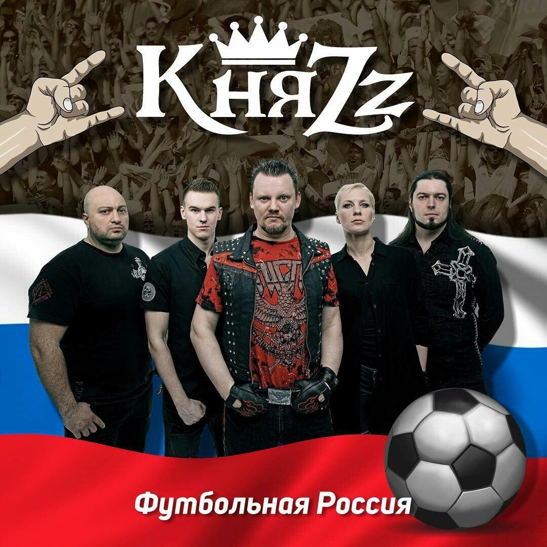 Группа КняZz выпустила песню к Чемпионату мира по футболу