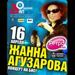 Клуб «Зал Ожидания» и Ретро FM: 16 апреля Жанна Агузарова