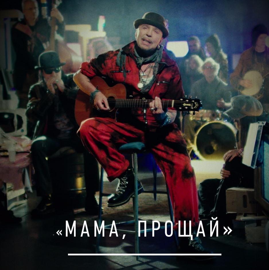 "Гарик Сукачёв снял захватывающий мини-фильм ""Мама, прощай"""