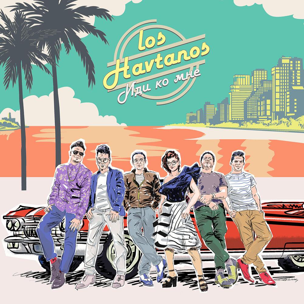 Проект Евгения Хавтана Los Havtanos выпустил дебютный альбом