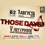 1 августа – клуб Б2 - 5 лет группе THOSE DAYS