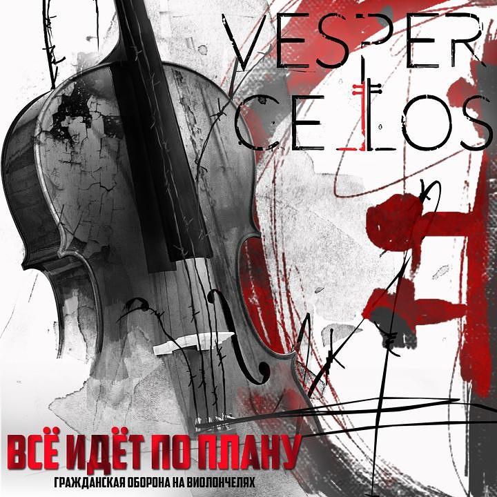 Песни Гражданской обороны сыграли на виолончелях