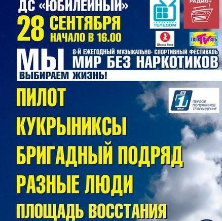 "Трансляция фестиваля ""Мир без наркотиков"""