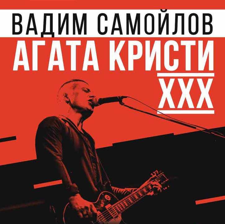 Вадим Самойлов отметит концертами 30-летие Агаты Кристи