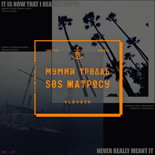 Мумий Тролль выложил альбом «SOS Матросу» на Яндекс-музыку