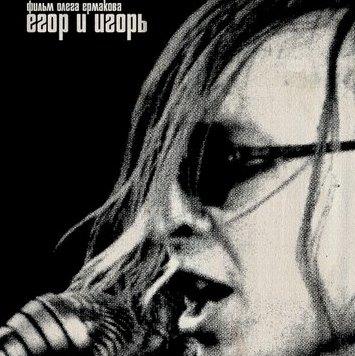 Снят документальный фильм о становлении Егора Летова