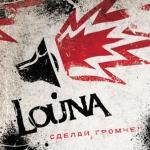 20 ноября состоится релиз дебютного альбома Louna и автограф-сессия