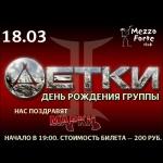 Московская группа Dетки 18 марта отпразднует свой день рождения в клубе Mezzo Forte!