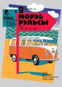 Морэ&Рэльсы в клубе GOGOL'( Москва) 9 октября ( последний московский концерт)