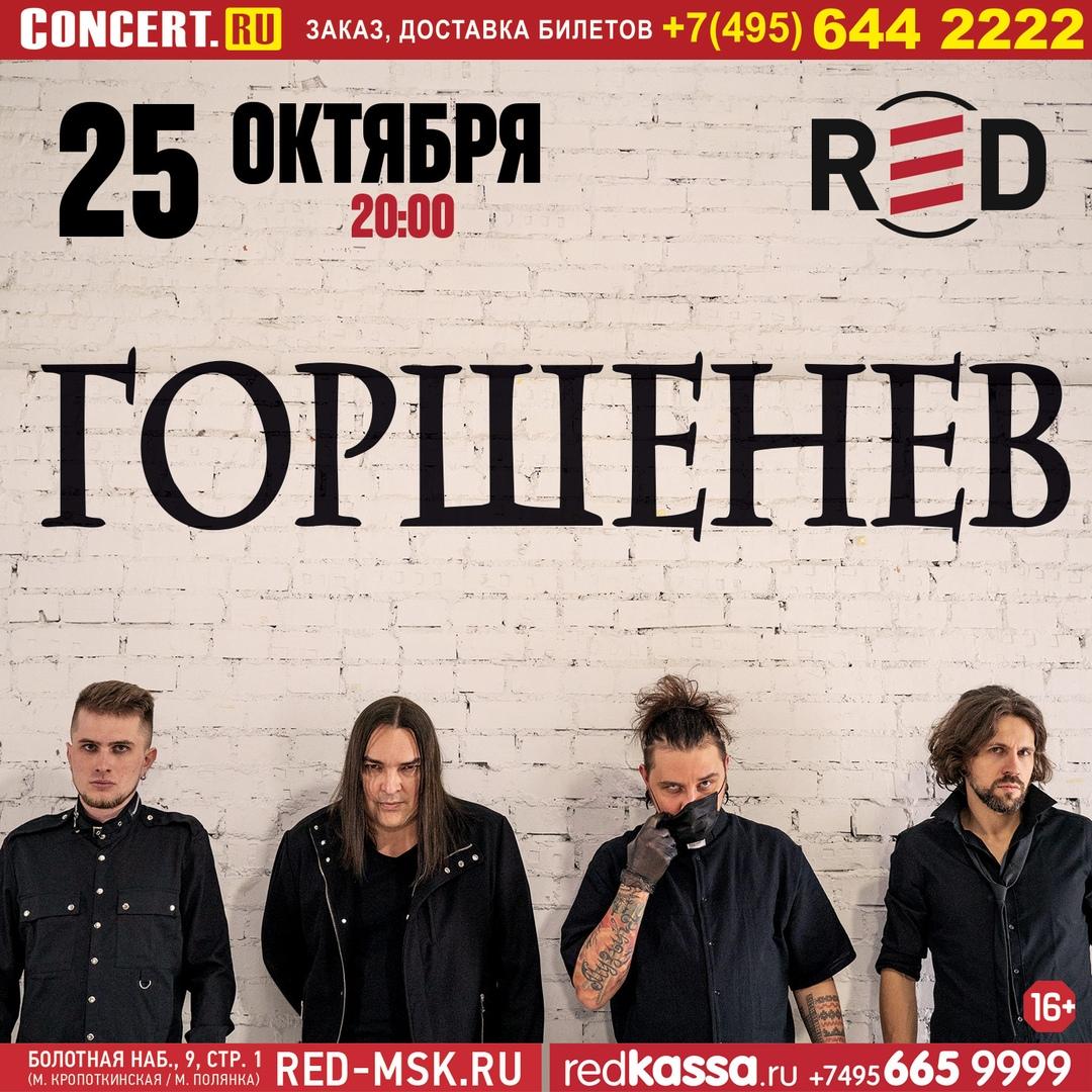 ГОРШЕНЕВ презентовал новый макси-сингл в Москве