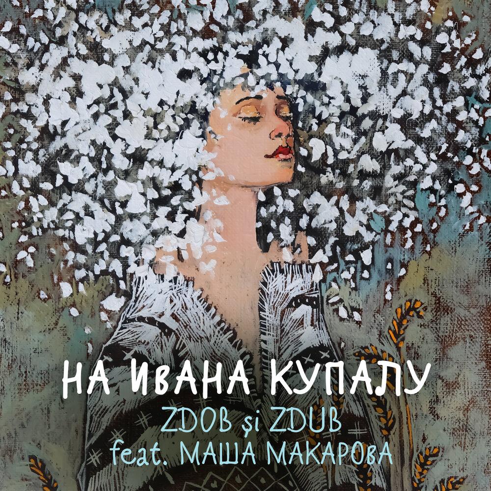 Zdob si Zdub и Маша Макарова записали дуэт