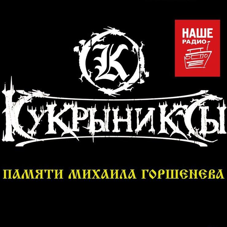 Алексей Горшенёв вспомнит своего старшего брата на концерте Кукрыниксов