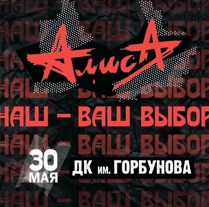 """Алиса вернулась в """"Горбушку"""" с концертом по заявкам"""
