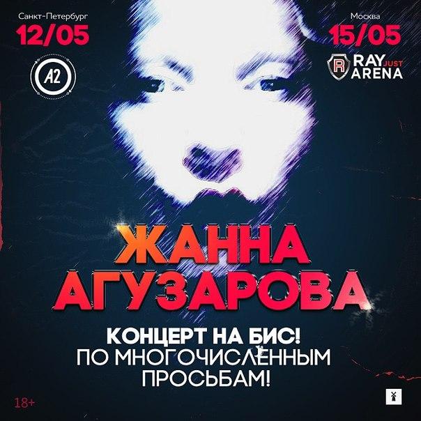 Жанна Агузарова выступила в Москве
