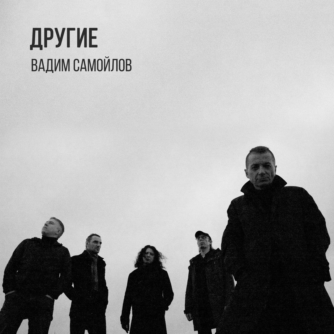Вадим Самойлов представил первый сингл с нового альбома