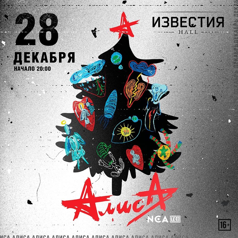 Алиса сыграла предновогодний концерт в Москве