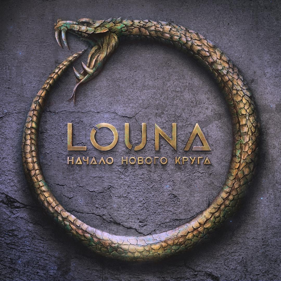 """Louna выпустит """"Начало нового круга"""""""