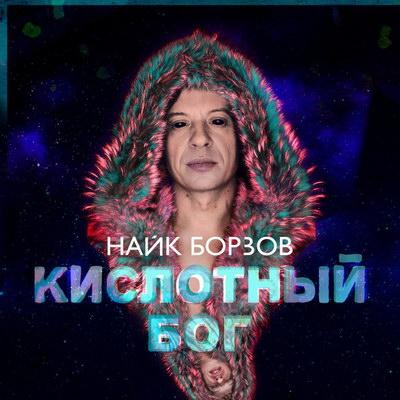 """Найк Борзов показал клип """"Кислотный бог"""""""